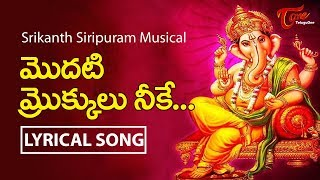 Modati Mrokkulu Neeke Lyrical Song | Latest Ganesh Songs 2019 | Srikanth Siripuram | TeluguOne - TELUGUONE
