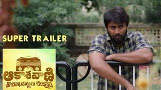Aakasha Vani Vishakha Pattana Kendram Movie Trailer || Shivakumar Ramachandravarapu || Indiaglitz - IGTELUGU