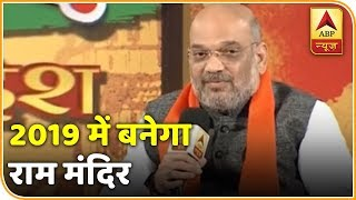 Ram Mandir should be built, our stand is clear: Amit Shah - ABPNEWSTV