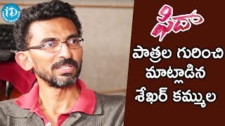 Sekhar Kammula About Fidaa Movie Charactres || Talking Movies With iDream - IDREAMMOVIES