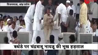 Andhra Pradesh special status: CM Chandrababu Naidu begins fast - ZEENEWS