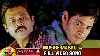 Mahesh Babu Emotional Song | Musire Mabbula Full Video Song | SVSC Movie Songs | Venkatesh |Samantha - MANGOMUSIC