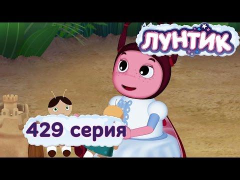 Кадр из мультфильма «Лунтик : 429 серия · Заколдованная принцесса»