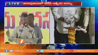 CM Chandrababu Naidu Speech at Atmiya Sadassu In Tagarapuvalasa | iNews - INEWS