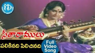 Seetha Ramulu Movie Songs - Palikinadhi Pilichinadhi Video Song | Krishnam Raju, Jaya Prada | Satyam - IDREAMMOVIES
