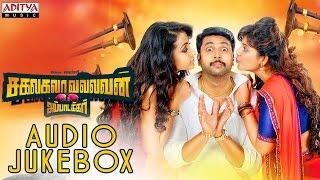 Sakalakala Vallavan Appatakkar Tamil Movie Songs || Jukebox || Jayam Ravi,Trisha, Anjali - ADITYAMUSIC