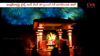 Trail Run Of Sound and Laser Show Held At Vijayawada Durga Temple l EO Koteswaramma l CVR NEWS - CVRNEWSOFFICIAL