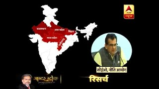 Master Stroke: NITI Aayog CEO Amitabh Kant says states like Bihar, UP keeping India backward - ABPNEWSTV