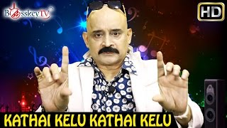 Kathai Kelu Kathai Kelu | Iru Mugan Tamil Moive | Guess the Plot Contest | Vikram | Bosskey TV