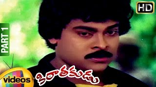 Kirathakudu Telugu Full Movie | Chiranjeevi | Suhasini | Silk Smitha | Part 1 | Mango Videos - MANGOVIDEOS