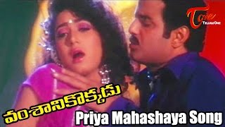 Vamsanikokkadu Movie Songs | Priya Mahashaya Video Song | Balakrishna, Ramya Krishna, Aamani - TELUGUONE