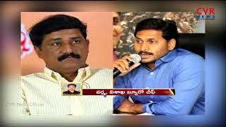 టిడిపి నుండి వ‌ల‌స‌లు షురూ : MInister Ganta Srinivasa Rao Likely To Join In YCP | CVR News - CVRNEWSOFFICIAL