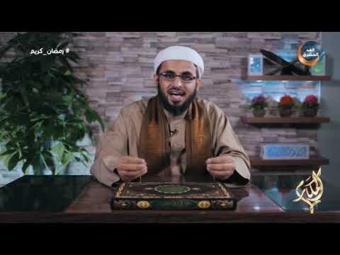المكارم | الشيخ علي المحثوثي: الناصحون هم صمام أمان الأمة