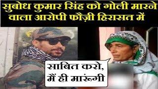 Bulandshahr Violence: इंस्पेक्टर सुबोध कुमार सिंह को गोली मारने वाला फौज़ी हिरासत में - ITVNEWSINDIA