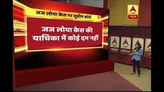 Judge Loya Case: Know what happened in Supreme Court - ABPNEWSTV