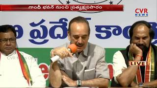 Congress Leader Ghulam Nabi Azad Speak to Media at Gandhi Bhavan | Hyderabad | CVR News - CVRNEWSOFFICIAL