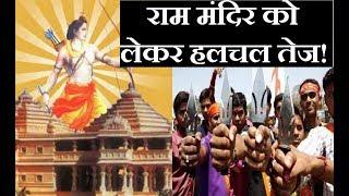 राम मंदिर को लेकर हलचल तेज; यूपी में त्रिशूल दीक्षा कार्यक्रम शुरु - ITVNEWSINDIA