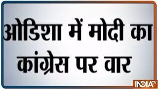 PM Modi: Congress की सरकार में गृहमंत्री कपड़े बदलते रहते थे और सरकार गृहमंत्री बदलती रहती थी - INDIATV