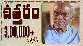 Uttaram | Latest Telugu Short Film 2018 | LB Sriram He'ART' Films - YOUTUBE