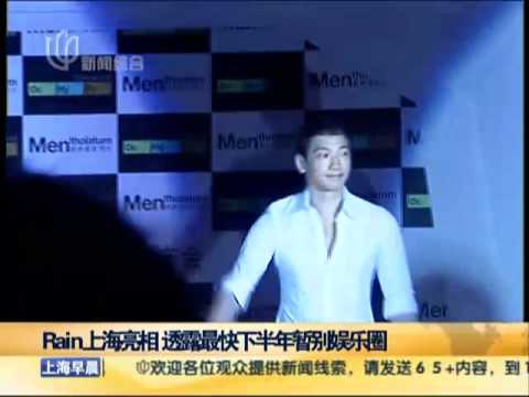 [Rain (Bi) News]110413 Shanghai TV_news_Rain @ Mentholatum Press Con in Shanghai