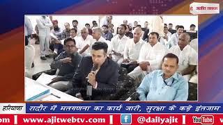 video : रादौर में मतगणना का कार्य जारी, सुरक्षा के कड़े इंतजाम