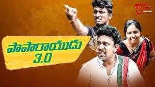 Paparayudu 3.0 | Telugu Funny Comedy | by Ram Patas | TeluguOne Original - TELUGUONE