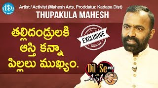 Artist/Activist (Mahesh Arts) Thupakula Mahesh Full Interview || Dil Se With Anjali #100 - IDREAMMOVIES