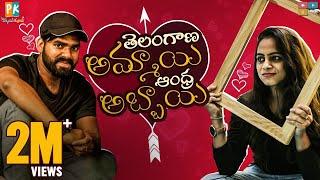 Telangana Ammai Andhra Abbai || Pakkinti Kurradu - YOUTUBE
