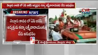 కన్నాపై చెప్పులతో దాడి   Slipper Thrown At AP BJP Leader Kanna Lakshminarayana   CVR News - CVRNEWSOFFICIAL