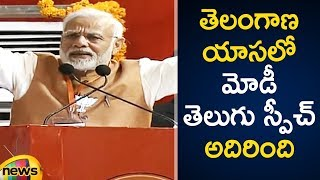 PM Modi Telugu Speech At LB Stadium | Narendra Modi Latest News | Modi Rally in Telangana|Mango News - MANGONEWS
