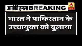 Pulwama Attack: Pakistan High Commissioner to India summoned by Foreign Secretary - ABPNEWSTV