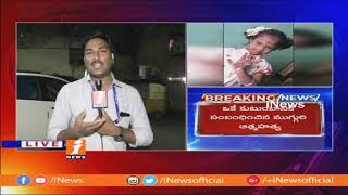 Three of Same Family Commits Suicide By Jumping Under Train in Vijayawada | iNews - INEWS