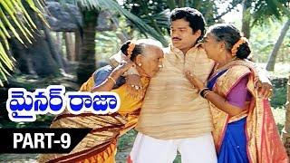Minor Raja Telugu Movie   Part 9   Rajendra Prasad   Sobhana   Rekha   Vidya Sagar - MANGOVIDEOS
