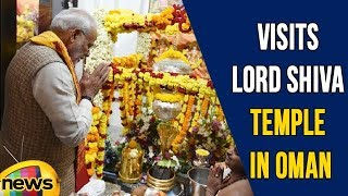 PM Narendra Modi Visits Lord Shiva Temple in Oman | Muscat | Mango News - MANGONEWS