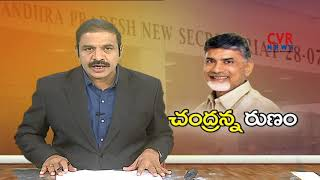 చంద్రన్న రుణం | CM Chandrababu Naidu meeting with Bankers on farmers loans | CVR News - CVRNEWSOFFICIAL