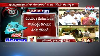 Voting Starting Across State | Polling Started for Telangana Assembly Elections | CVR News - CVRNEWSOFFICIAL