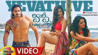 Yevathive Full Video Song 4K | Hippi Movie Video Songs | Kartikeya | Digangana | Nivas K Prasanna - MANGOMUSIC