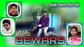 Bewars Telugu short film ( Surya Thottipudi ) - YOUTUBE