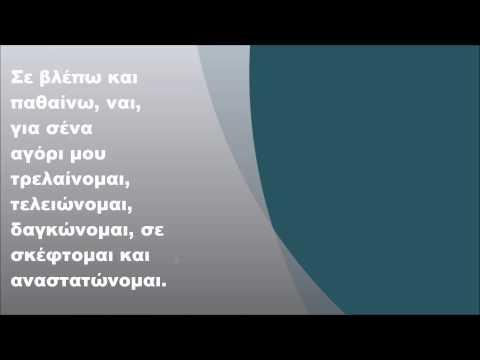 Έλλη Κοκκίνου - Σεξ, Στίχοι
