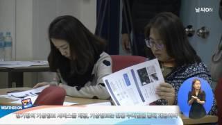 (수화방송)  날씨온뉴스_11월 2째주