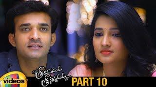 Sri Ramudinta Sri Krishnudanta 2019 Latest Telugu Movie 4K   Sekhar Varma   Deepthi Setty   Part 10 - MANGOVIDEOS