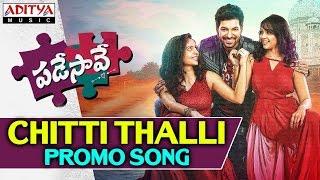 Chitti Thalli Promo Video Song II Padesave Songs II Karthik Raju, Nithya Shetty, Sam - ADITYAMUSIC