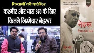 किताबों की बातें: कश्मीर और धारा 370 के लिए कितने जिम्मेदार नेहरू? - AAJTAKTV