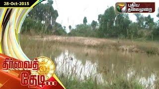 Thervai Thedi 28-10-2015 – Puthiya Thalaimurai Tv Show