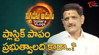 ప్లాస్టిక్ పాపం ప్రభుత్వాలది కాదా..? | Niggadesi Adugu | Suvera | TeluguOne - TELUGUONE