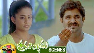Chalaki Chanti Proposes Priyamani | Pravarakyudu Movie Scenes | Jagapathi Babu | Priyamani | Sunil - MANGOVIDEOS