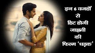 इन 6 वजहों से हिट होगी जाह्नवी की डेब्यू फिल्म 'धड़क'! - AAJTAKTV