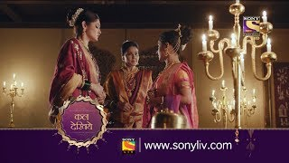 Peshwa Bajirao - पेशवा बाजीराव - Ep 127 - Coming Up Next - SETINDIA