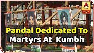 Ground Report: A pandal dedicated to martyrs at Maha Kumbh - ABPNEWSTV