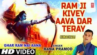 Ram Ji Kivey Aava Dar Teray I Himachali Ram Bhajan I RANA PRAMOD I HD Video Song I Ghar Ram Nai Aana - TSERIESBHAKTI